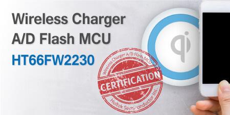 盛群HT66FW2230通过WPC Qi V1.2.3认证